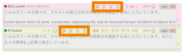 140203_textalign_editor