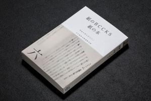 12/21発注分より紙本書籍の印刷と造本が変わります!