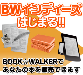 BOOK☆WALKERであなたの本が販売できます