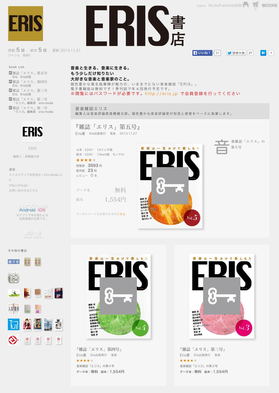 ERIS書店