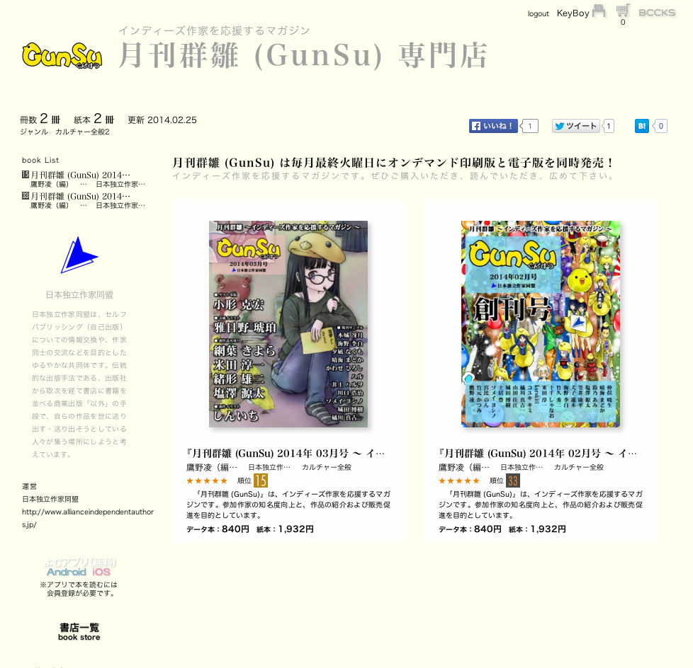 群雛(GunSu)専門店