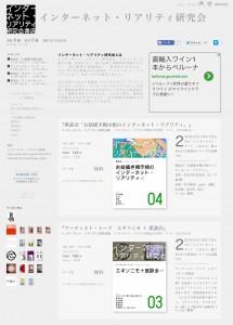 インターネット・リアリティ研究会書店