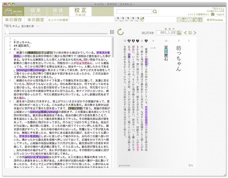 tcf_proofeditor