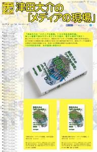 津田大介の「メディアの現場」書店