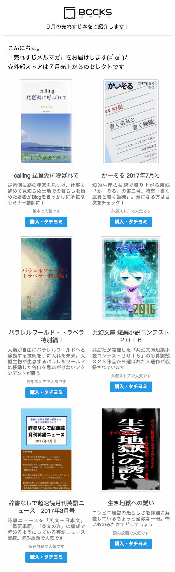 2017年9月の売れすじ本ご紹介